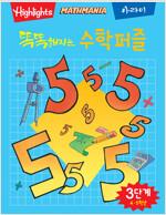 똑똑해지는 수학퍼즐 3단계