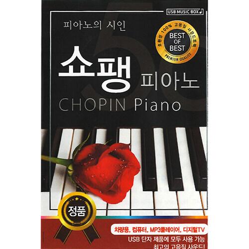 [USB] 피아노의 시인 쇼팽 피아노