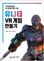 유니티 VR게임 만들기