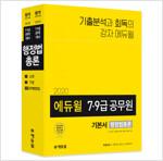 2020 에듀윌 7.9급 공무원 기본서 행정법총론 - 전3권
