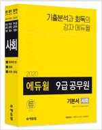 2020 에듀윌 9급 공무원 기본서 사회
