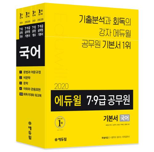 2020 에듀윌 7.9급 공무원 기본서 국어 - 전5권