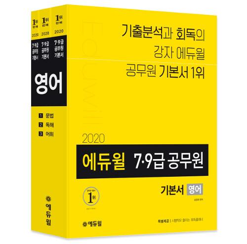 2020 에듀윌 7.9급 공무원 기본서 영어 - 전3권