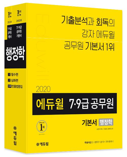 2020 에듀윌 7.9급 공무원 기본서 행정학