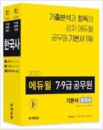 2020 에듀윌 7.9급 공무원 기본서 한국사 - 전3권 (핸드북 포함)
