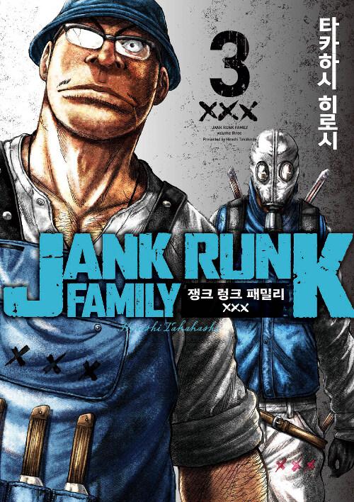 쟁크 렁크 패밀리 3