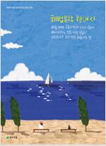 해법 문학 현대 시 (2020년용)