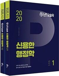 2020 난공불락 신용한 행정학 9급 기본서 - 전2권
