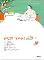 해법 문학 현대 소설 (2020년용)