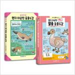 왠지 이상한 동물도감 + 왠지 이상한 멸종 동물도감 세트 - 전2권