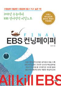 파이널 EBS 컨닝페이퍼