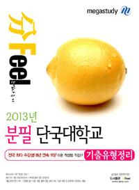 2013 分 Feel 단국대학교 기출유형정리