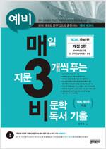 예비 매3비, 매일 지문 3개씩 푸는 비문학 독서 기출 (개정5판)