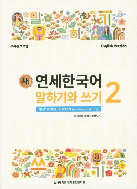 새 연세한국어 말하기와 쓰기 2 (English Version)