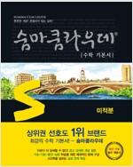 숨마쿰라우데 수학 기본서 미적분 (2021년용)