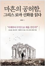 마흔의 공허함, 그리스 로마 신화를 읽다
