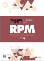 개념원리 RPM 문제기본서 고등수학 기하 (2019년)