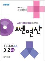 쎈연산 중등 수학 3-2 (2020년)