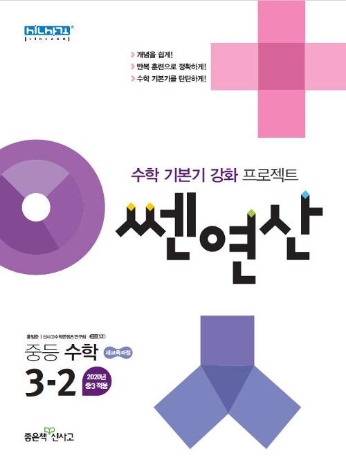 쎈연산 중등 수학 3-2 (2021년용)