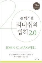 리더십의 법칙 2.0