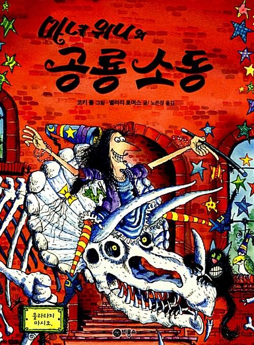 마녀 위니의 공룡 소동