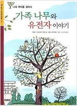 가족 나무와 유전자 이야기
