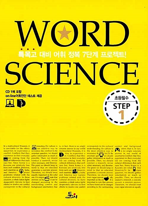 Word Science Step 1 초등 필수어휘
