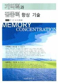 기억력과 집중력 향상 기술