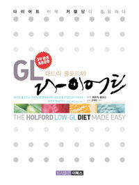 (패트릭 홀포드의)GL다이어트 : 3주 완성 체중감량