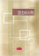 [중고] 경호비서학