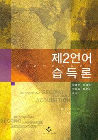 제2언어 습득론 : 제2언어습득입문서
