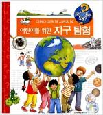[중고] 어린이를 위한 지구 탐험