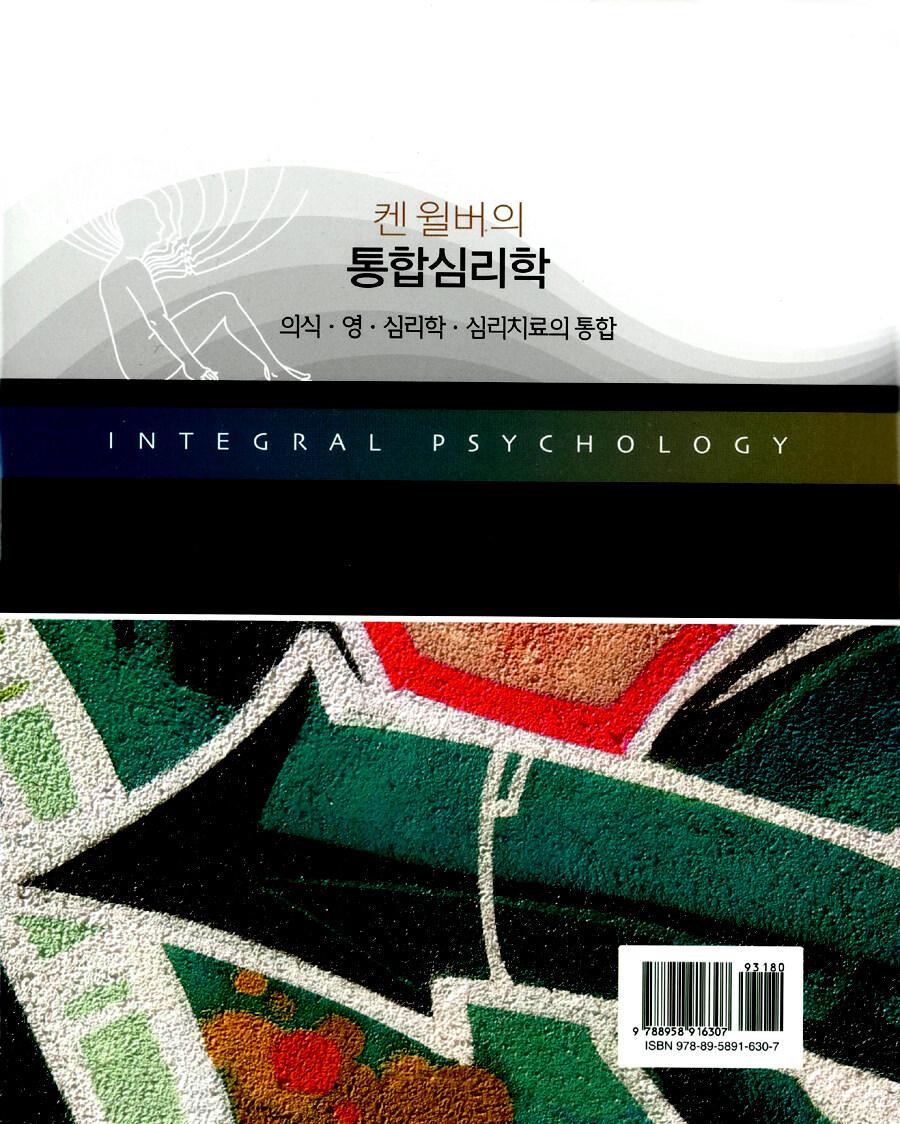 (켄 윌버의) 통합심리학 : 의식·영·심리학·심리치료의 통합