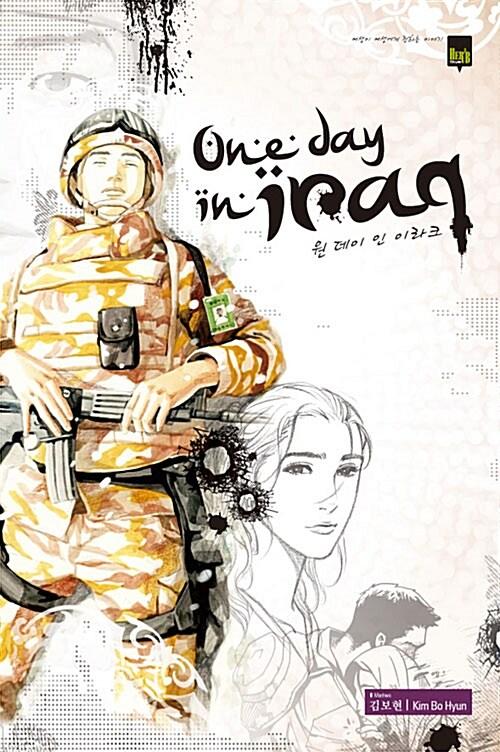 원데이 인 이라크 One Day in Iraq