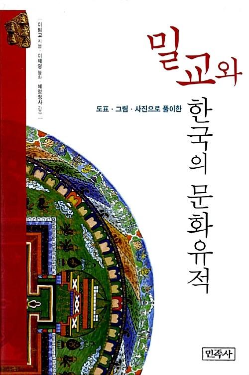 밀교와 한국의 문화유적