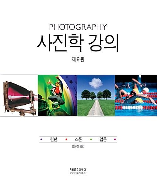 사진학 강의