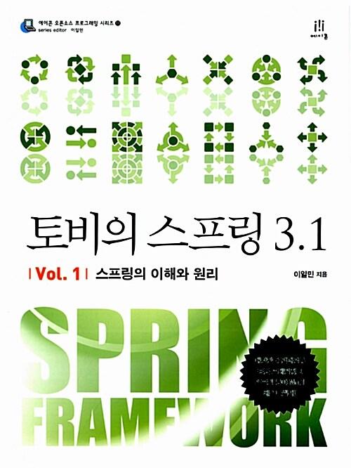 토비의 스프링 3.1 Vol. 1