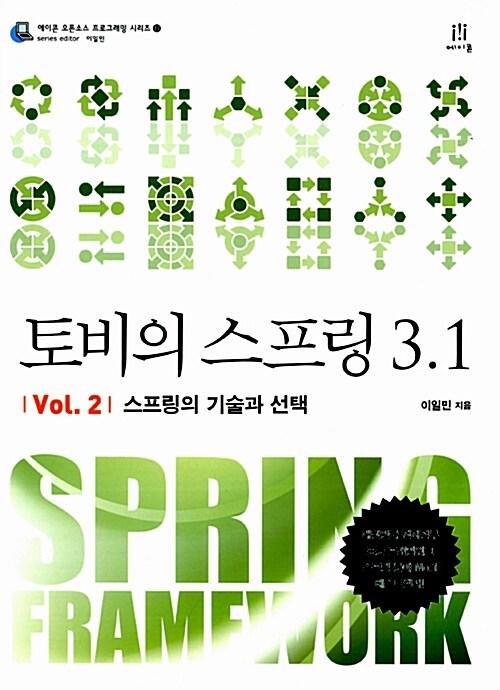 토비의 스프링 3.1 Vol. 2