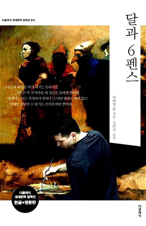 달과 6펜스 - 전2권 (한글판 + 영문판)