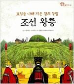 조선 왕릉
