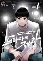 [세트] 드라마의 제왕 (총9권/완결)