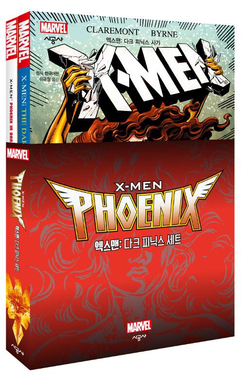 엑스맨 : 다크 피닉스 세트 - 전2권