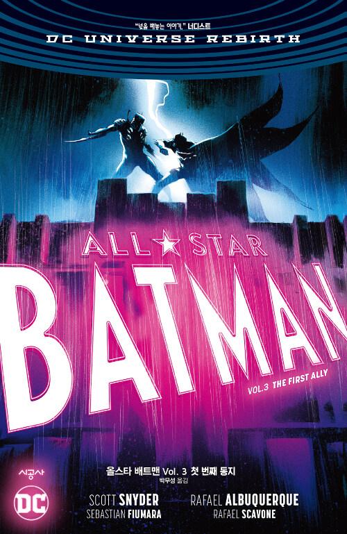 올스타 배트맨 Vol.3 : 첫 번째 동지