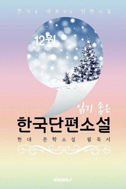[POD] 12월, 읽기 좋은 한국단편소설