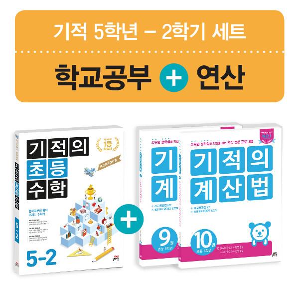 [세트] 기적의 계산법 5학년 + 초등수학 5-2 세트 (2020년용) - 전3권