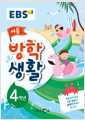 EBS 여름 방학생활 초등학교 4학년 (2019년)