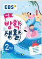 EBS 여름 방학생활 초등학교 2학년 (2019년)