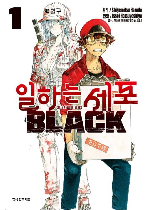 [중고] 일하는 세포 BLACK 1