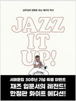 재즈 잇 업! Jazz It Up! (화이트 에디션, 양장)