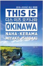 디스 이즈 오키나와 This Is Okinawa (2019~2020년 최신 개정판)